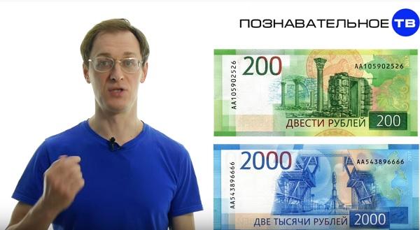 Скрытый смысл новых банкнот 200 и 2000 рублей