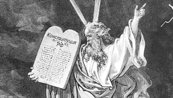 Бог – в Конституцию, Средневековье – в жизнь?