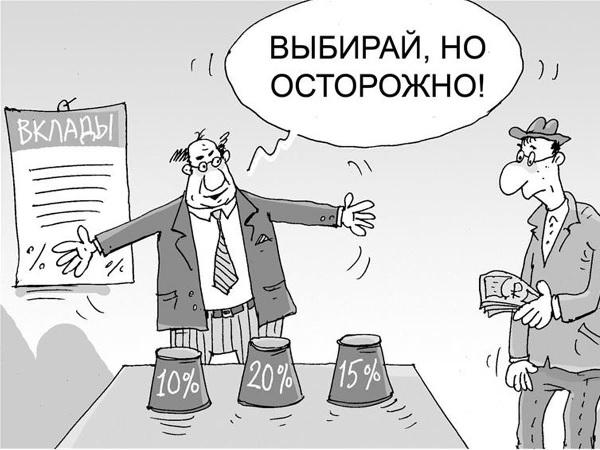 Как Путин трахнул вирусом по рублевым вкладам
