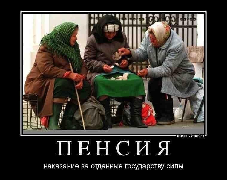Пенсионная афера