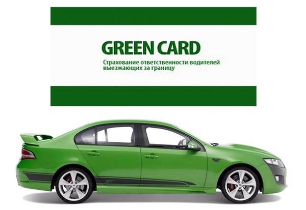 Что такое зеленая карта страховки Green Travel и для чего она нужна?
