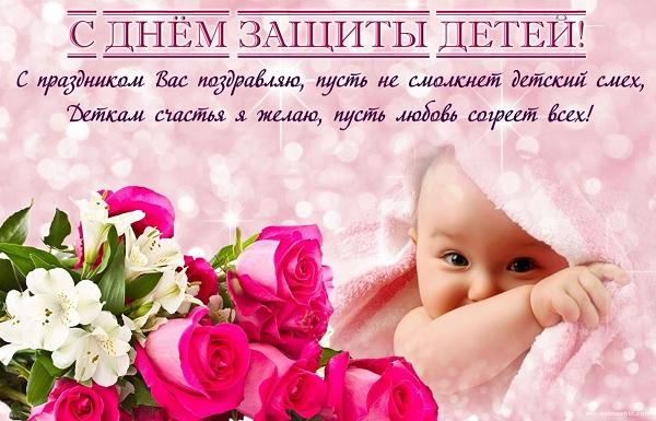 1 июня. День защиты детей – праздник счастливого детства