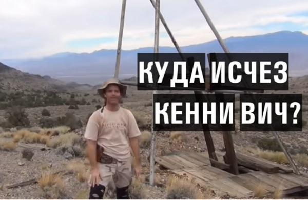 Мужчина исчез после съемки странного видео. Загадочное исчезновение Kenny Veach