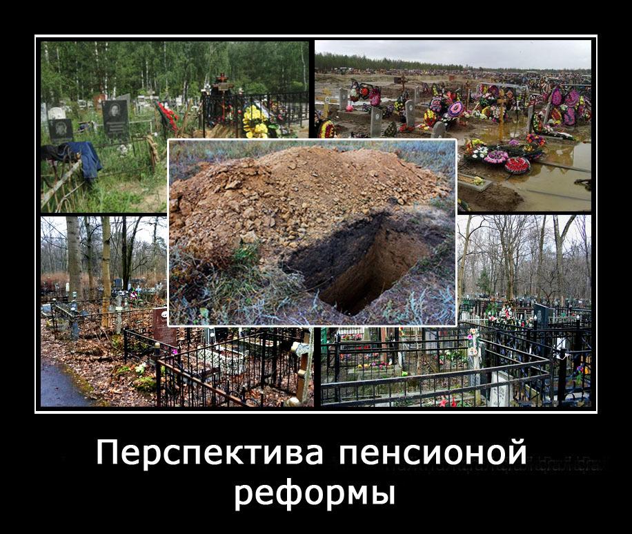 Будущее в работе без пенсии.....Павел Карелин