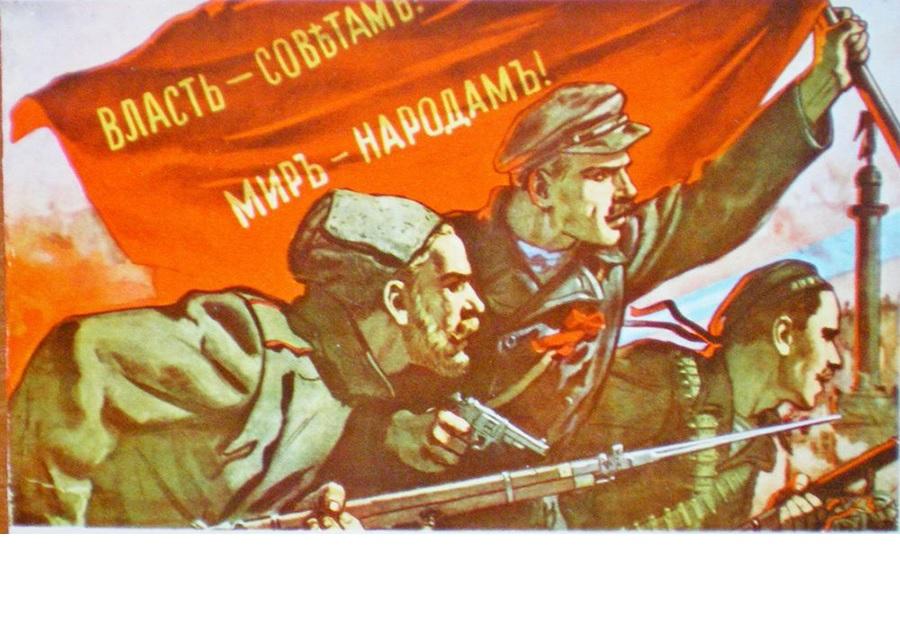 Так была у нас Великая октябрьская социалистическая революция или нет