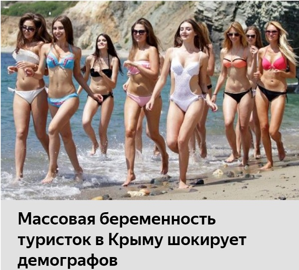 Отдыхающие вКрыму россиянки массово забеременели