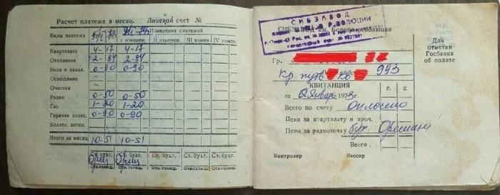 Плата за коммунальные услуги в СССР, периода 1970 года. Это всего 10,51 советских рублей (в зимнее время).