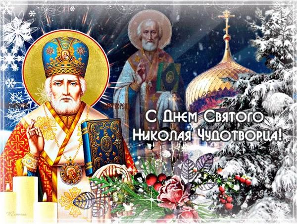 Сегодня 19 декабря День Святителя Николая