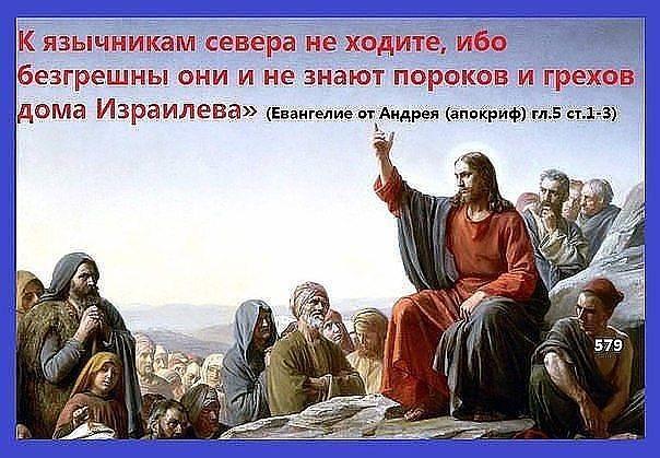 Почему запретили Евангелие от Андрея Первозванного?