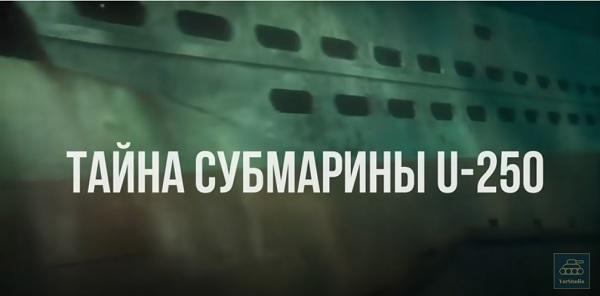 Зачем в 1944 году советские моряки подняли потопленную немецкую субмарину U-250 и что в ней нашли