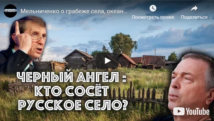 Мельниченко о грабеже села, океане навоза и самогоне из борщевика