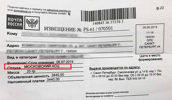 Вы получили квитанцию заказного письма. Московский АСЦ, – что это такое?