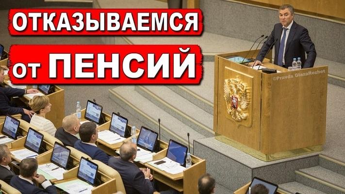 Как депутаты Единой России от пенсии отказывались и детские пособия повышали
