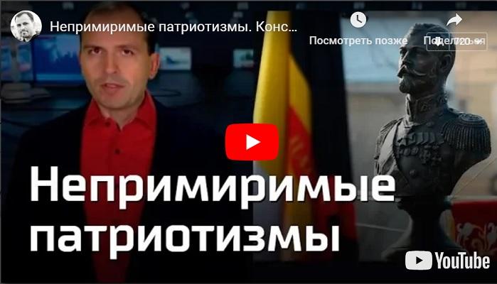 Непримиримые патриотизмы. Константин Семин. Агитпроп 10.11.2018