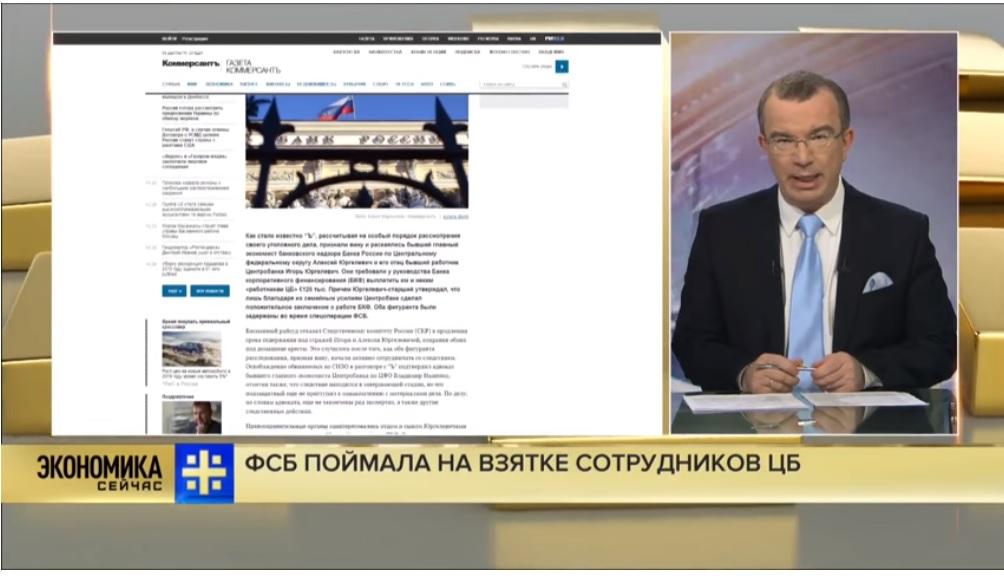 ФСБ поймала сотрудников центрального банка на взяточничестве