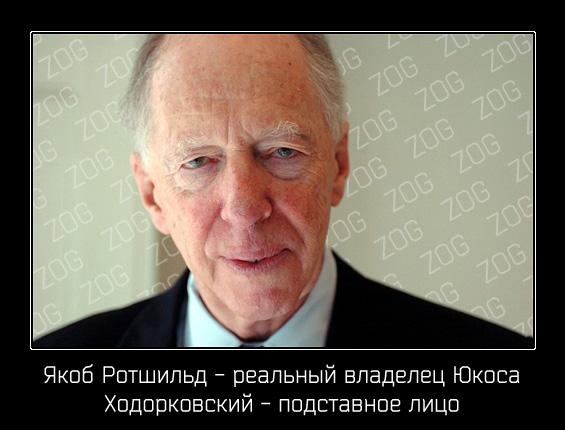 Как Ельцин продавал Россию Ротшильдам Реальный владелец Юкоса не Ходорковский, а Якоб Ротшильд