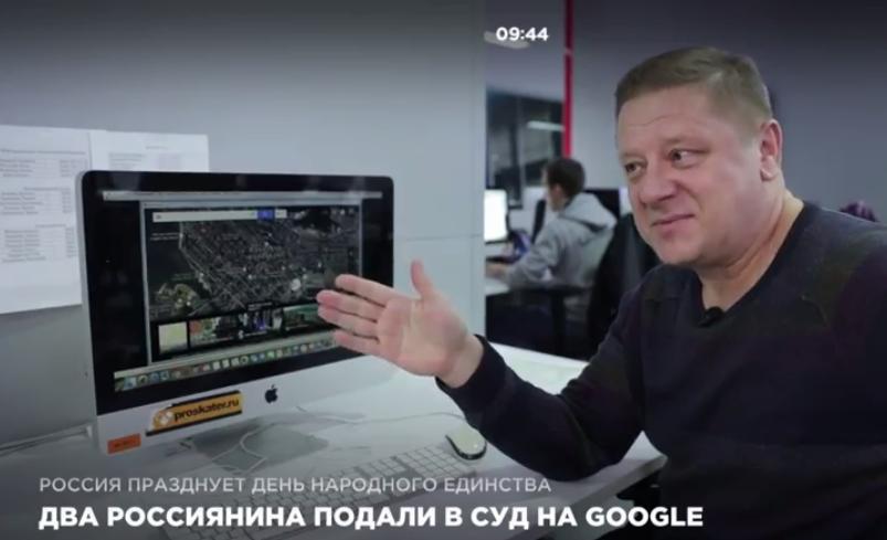 российские изобретатели подали в суд на Google