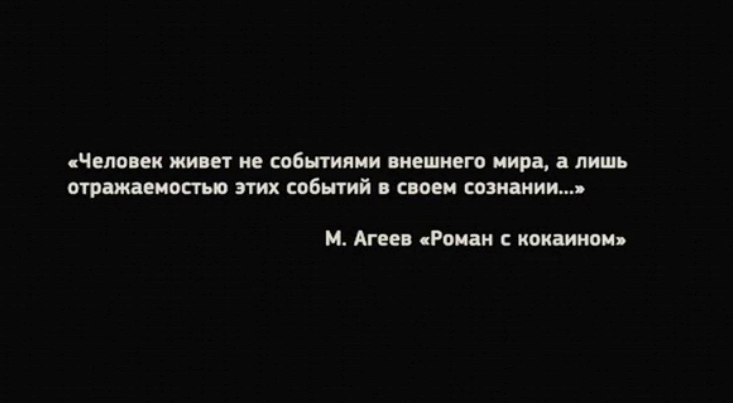 М. Агеев - Роман с кокаином