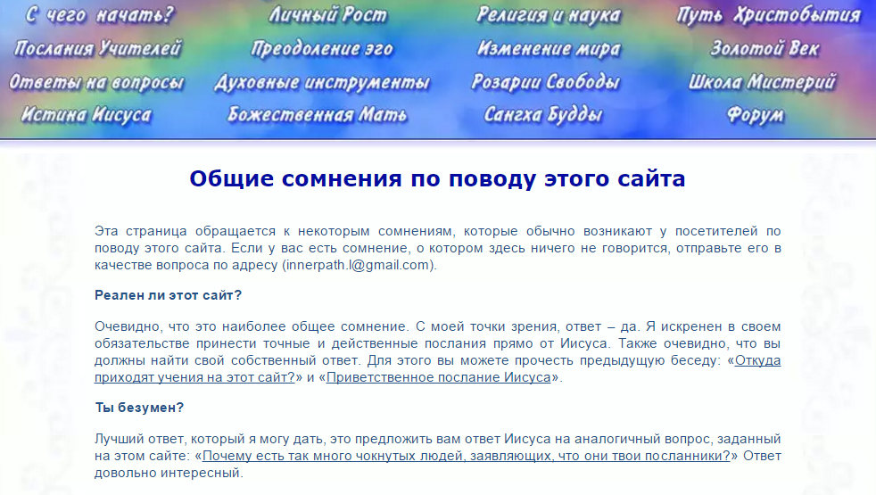сомнения по поводу сайта