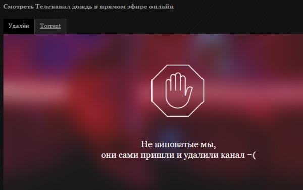ТВ Дождь онлайн удален