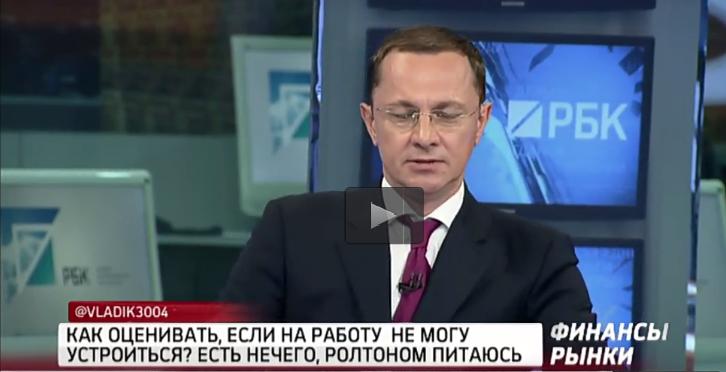 оценка фин. положения - РБК ТВ