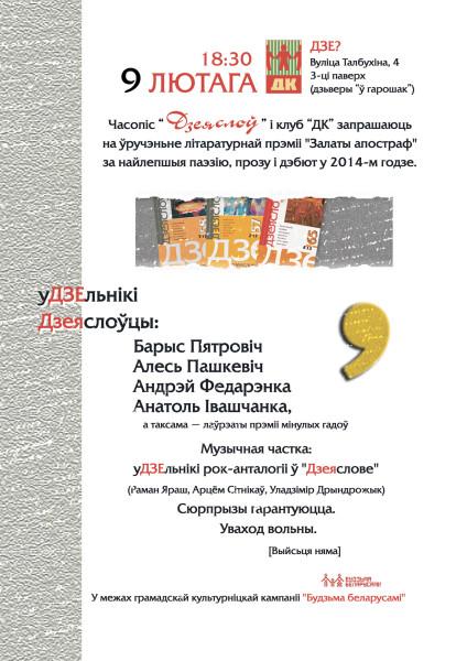 premija_zalaty_apostraf_dla_Internetu_BIG