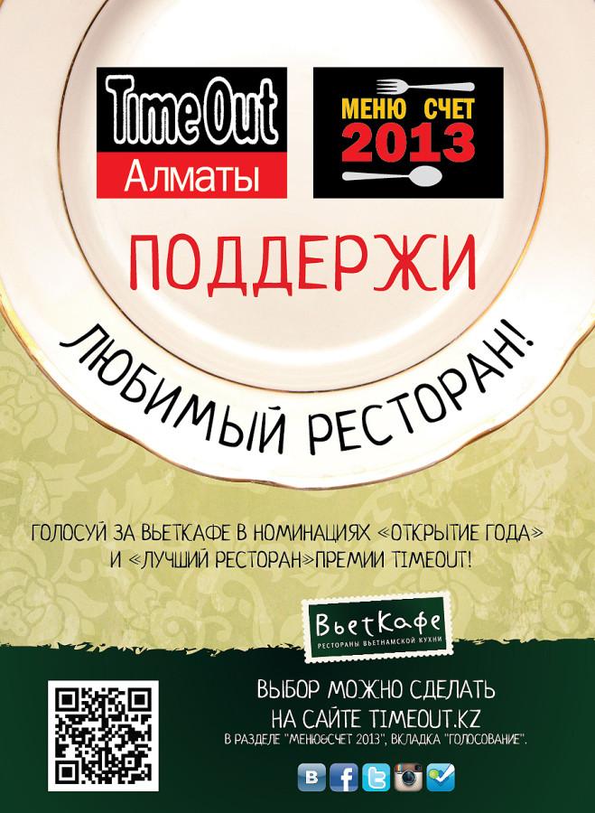 ВьетКафе Алматы
