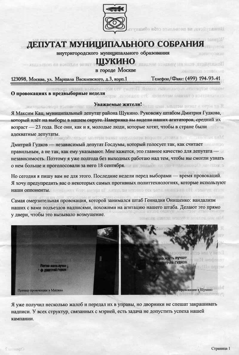 Gudok_05