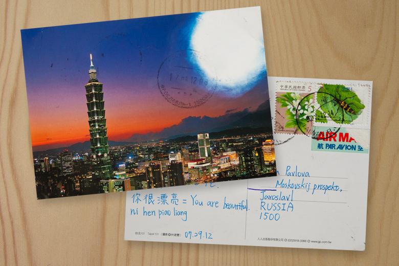 Открытка из сша почтой, приветствие открытках