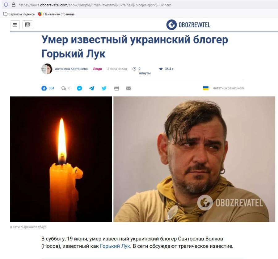 Умер Горький Лук