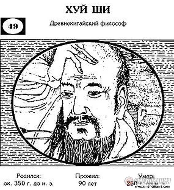 Приколы про философов картинки