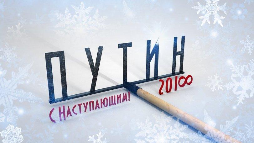 Путин-политика-2018-выборы-4198302