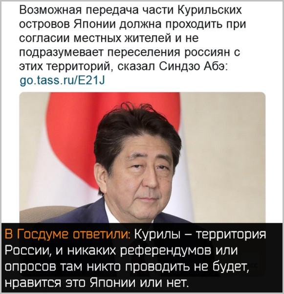 Курильские острова «Готовы ли мы присоединить Россию к японской автономной области?»