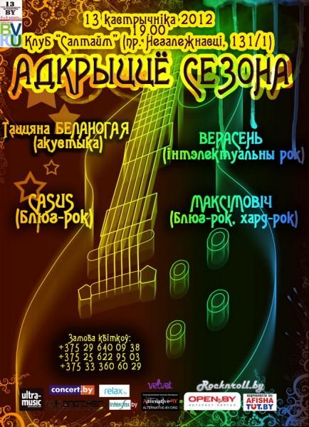 akryccio_sezona_13-10