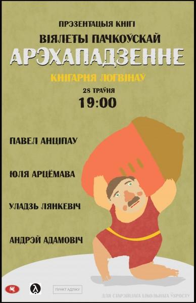 areha.afisha2