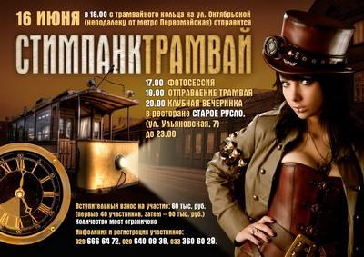 steampunk_16