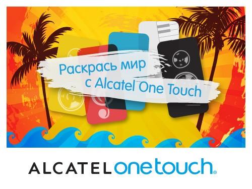 фото для новости alcatel