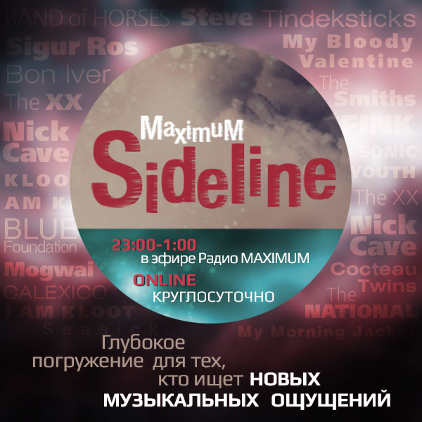maximum_sideline_600x600