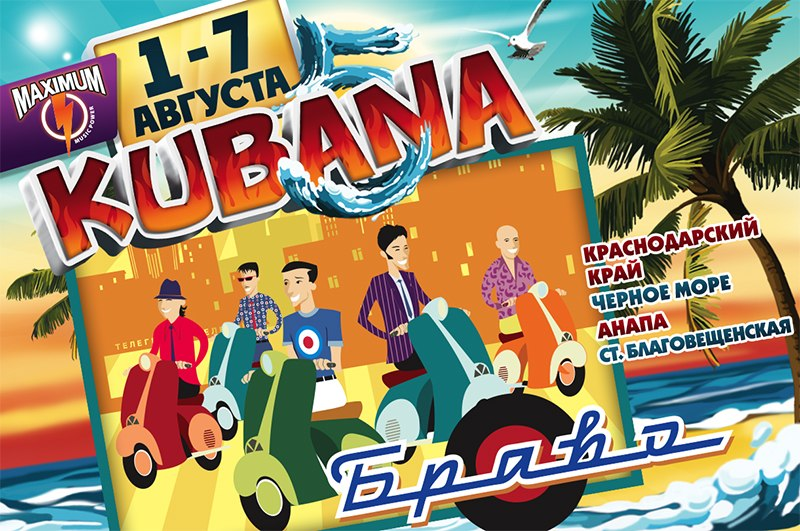 Стиляги из Москвы возвращаются на Полуостров Cвободы – «Браво» на KUBANA!
