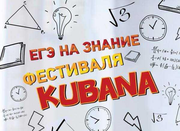 ЕГЭ_кубана