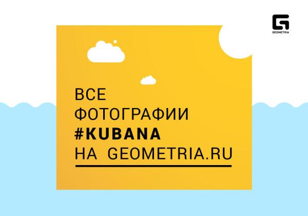 сайт-кубана