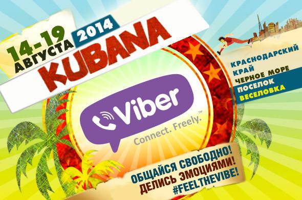 viber+(1)