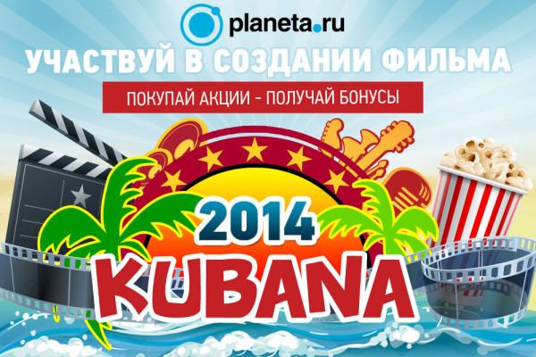 фильм-кубана-2014+(2)