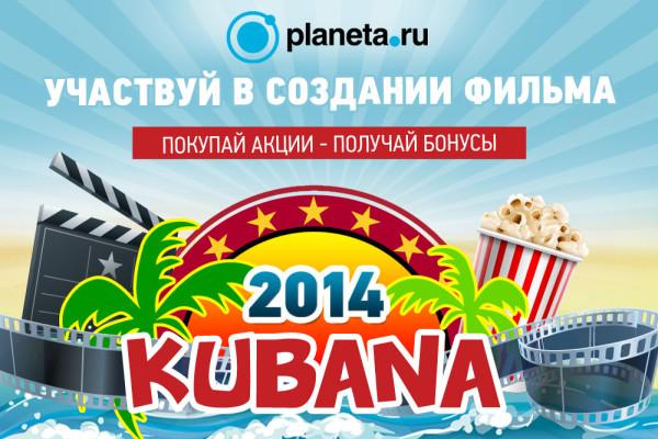 фильм-кубана-2014