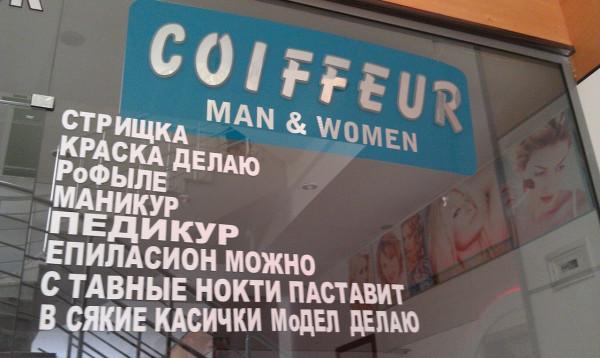 Трудности русского языка в Турции