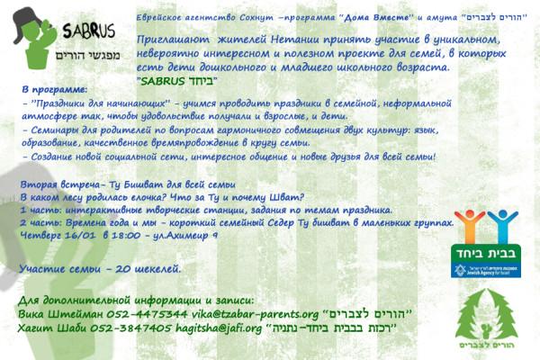 Sabrus Netania 2
