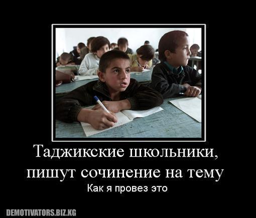 таджикские школьники