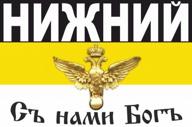 Флаг Нижний