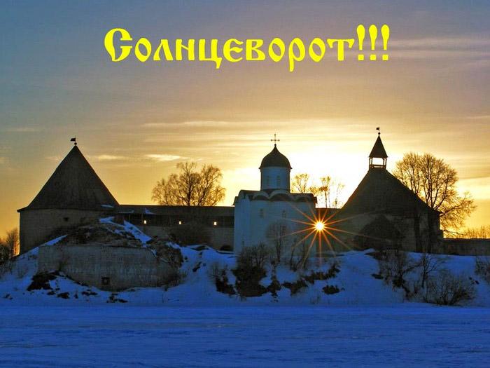 36982226_solncevorot_Kopirovat