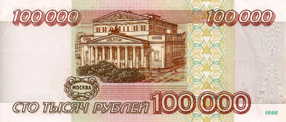Banknote_100000_rubles_(1995)_back